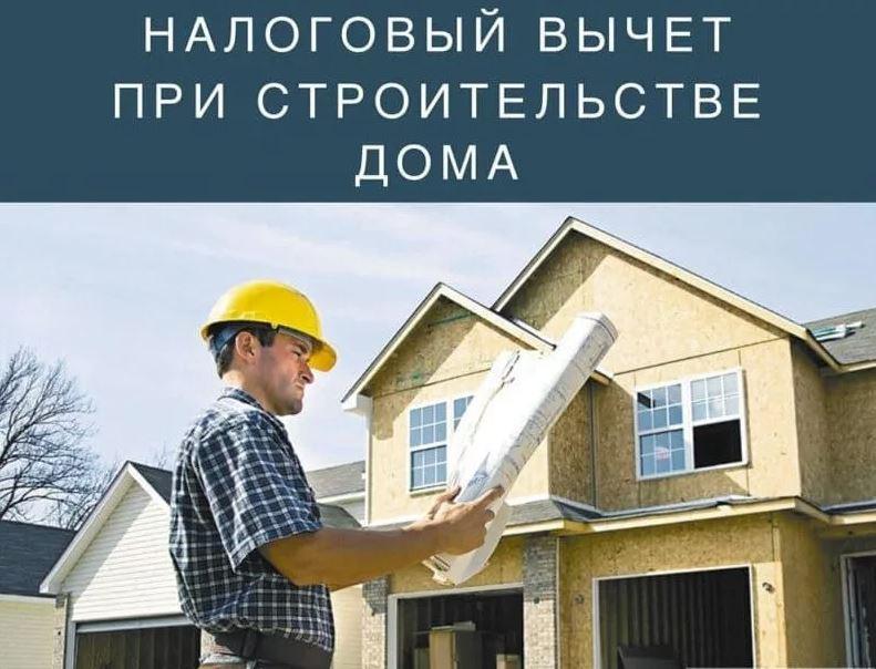 вычет ндфл на строительство дома